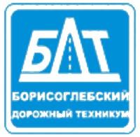 Борисоглебский дорожный техникум