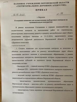О создании комиссии для осуществления выборочного контроля по муниципальным контрактам