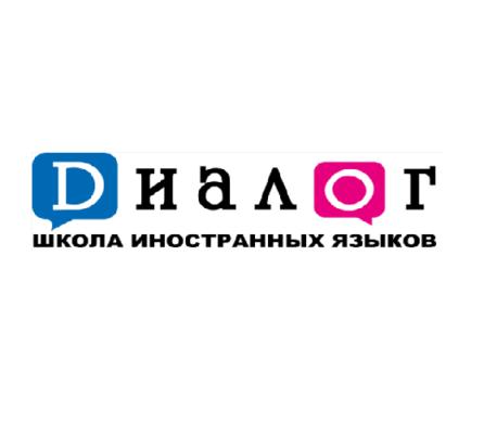 Частное учреждение дополнительного образования Школа иностранных языков «Диалог»